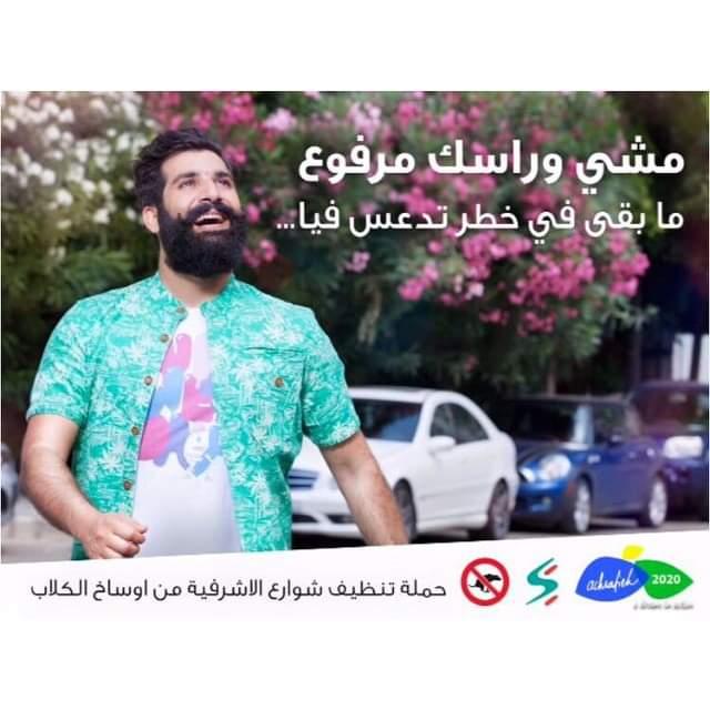 Dog Poop campaign